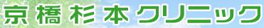 都島区の泌尿器科、形成外科、皮膚科|京橋杉本クリニック