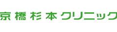 京橋杉本クリニック|大阪市都島区の泌尿器科、形成外科、皮膚科