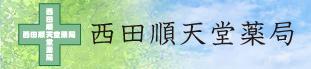 西田順天堂薬局